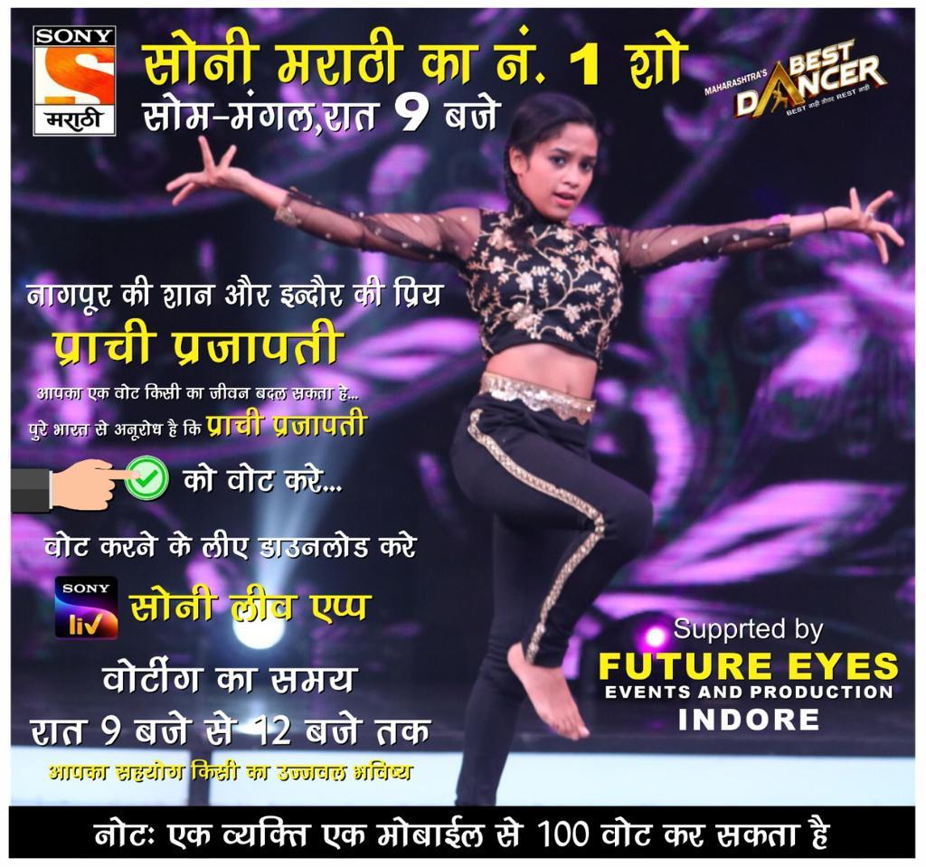 Prachi Prajapati: The top contender for Maharashtra's Best Dancer